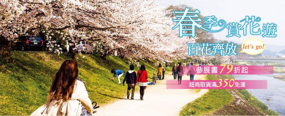 春季賞花遊