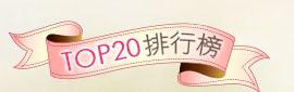 Top20排行榜