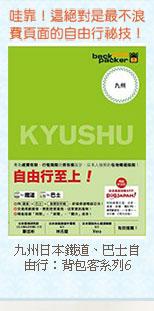九州 日本鐵道、巴士自由行:背包客系列6