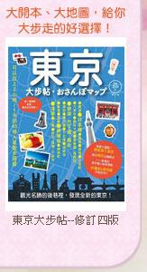 東京大步帖--修訂四版