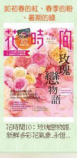花時間10:玫瑰戀物語