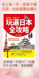 自助遊一本就GO!玩遍日本全攻略:首創圖解式遊日手冊,即使不懂日語,也能用最省錢的方法玩遍全日本
