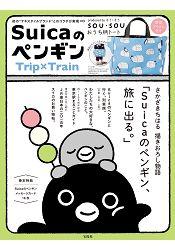 Suica西瓜卡吉祥物企鵝-旅行×鐵道特刊附SOU SOU 房子造型圖案托特包