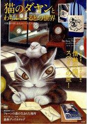 達洋貓與WachiField瓦奇菲爾德的世界-不可思議王國.瓦奇菲爾德大研究!附大型托特包
