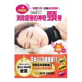 """一戴深睡眠:消除疲勞的神奇頸帶"""""""