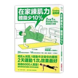 在家練肌力,體脂少10%:2天練1次,效果最好!26個燃脂動作X