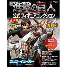 進擊的巨人角色模型公式收藏特刊 VOL.1:艾連‧葉卡:艾連&立體機動裝置模型組