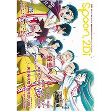 別冊SPOON 2Di VOL.66(送飆速宅男GR&美男高校地球防衛部LOVE!&K特大海報)