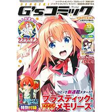 電擊G`s COMIC卡漫特集 VOL.13:附LOVE LIVE!星空凜公仔