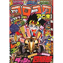 快樂快樂卡漫特刊第2號:附迷你四輪驅動車
