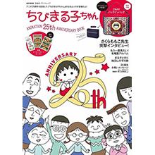 櫻桃小丸子動畫25週年紀念特刊:附兩用袋中袋