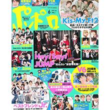 POPOLO 6月號/2015─附Kis-My-Ft2&Johnnys` WEST雙面拉頁海報 月刊