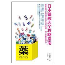 日本藥妝店全攻略指南