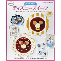 迪士尼卡通人物可愛造型甜點食譜集