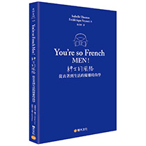 You're so French Men!紳士的風格