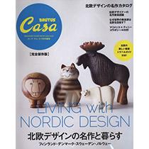Casa BRUTUS北歐設計名作商品完全保存專集 -