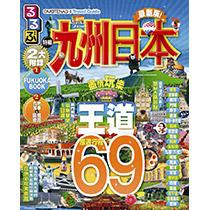OMOTENASHI Travel Guide 九州日本
