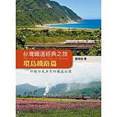 台灣鐵道經典之旅:環島鐵路篇