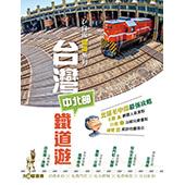 台灣中北部鐵道遊
