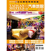 2014-2015台灣汽車旅館年鑑