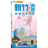 大字清晰版 新竹+內灣吃喝玩樂旅遊大全地圖手冊