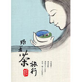 跟著茶旅行 : 阿里山尋茶記