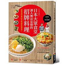 日本大眾食堂讓人無法忘懷的招牌料理