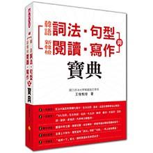 韓語詞法‧句型與新韓檢閱讀‧寫作寶典