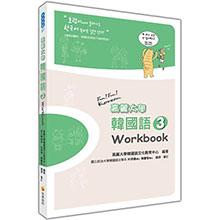 高麗大學韓國語〈3〉Workbook