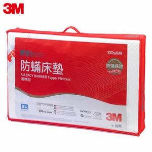 防蹣床墊低密度標準型