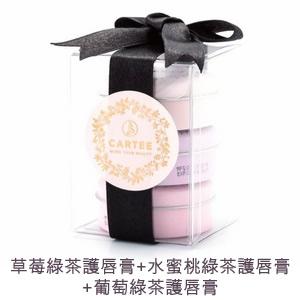 馬卡龍禮盒(草莓綠茶護唇膏+水蜜桃綠茶護唇膏+葡萄綠茶護唇膏)