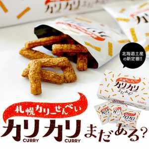 北海道札幌咖哩仙貝條
