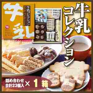 北海道高級薄荷夾心薄餅組10入