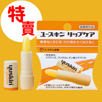 Yuskin 悠斯晶護唇膏3.5g