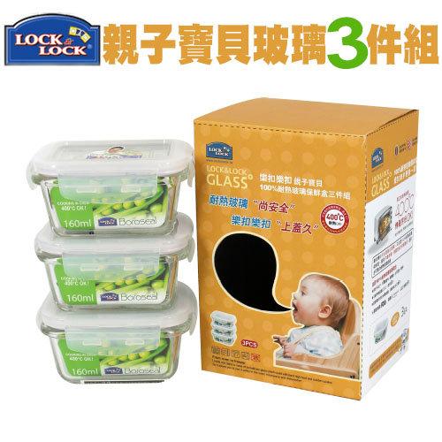 親子寶貝100%耐熱玻璃禮盒組 ★購物滿1500 點數25倍送