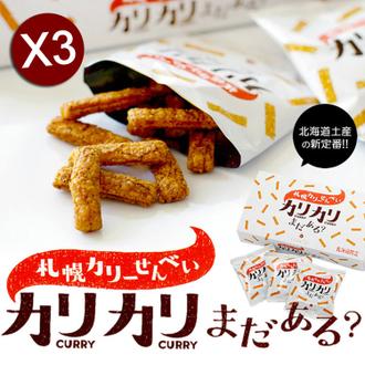 【48hr免運】日本直送 北海道限定 YOSHIMI札幌咖哩仙貝條 超值3盒組 (18g×8袋入/盒)