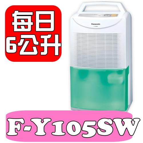 """國際牌【F-Y105SW】6L節能環保除濕機"""""""
