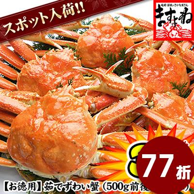 """松葉蟹3kg(600g×5隻)"""""""