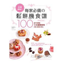 """日本最風行每家必備的鬆餅機食譜:烘焙新手必學100道不用烤箱也能即時享用的超人氣美味小點心"""""""