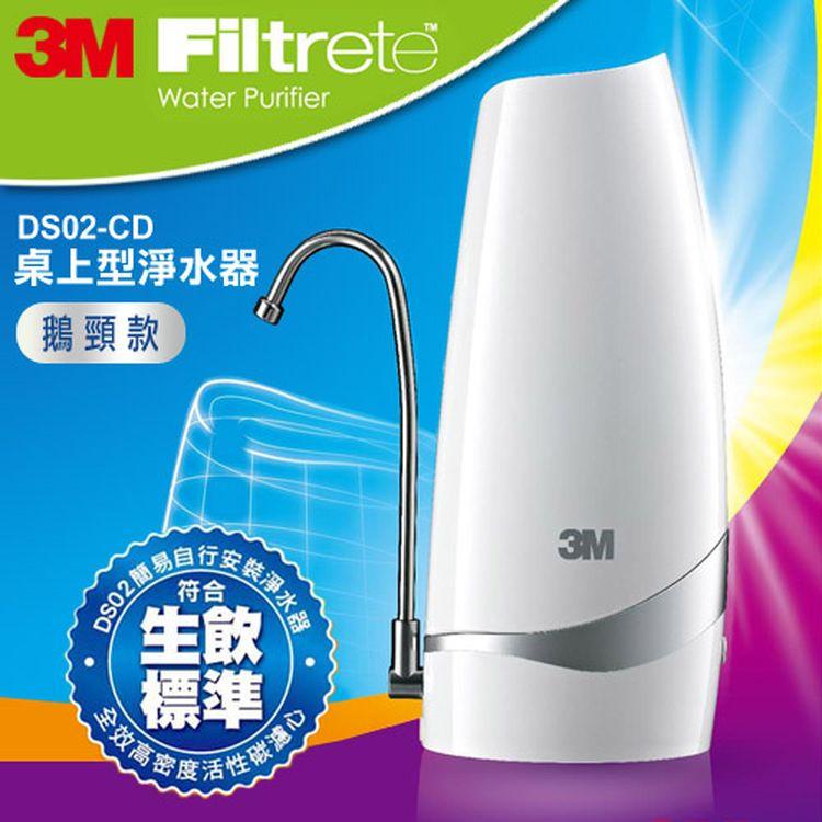 3M 桌上型淨水器-鵝頸款