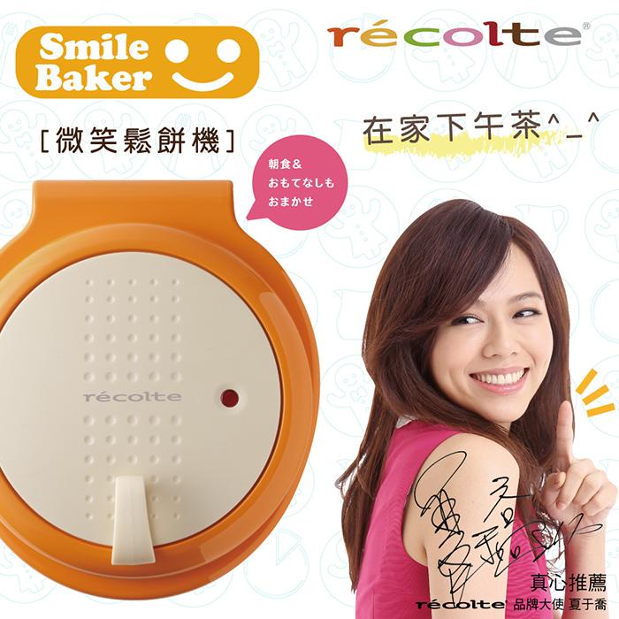 recolte 日本麗克特 Smile Baker 微笑鬆餅機