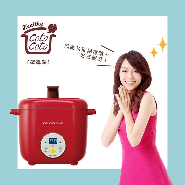recolte 日本麗克特 Healthy CotoCoto微電鍋