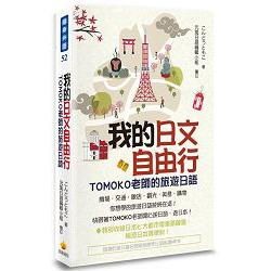 """我的日文自由行:TOMOKO老師的旅遊日語"""""""