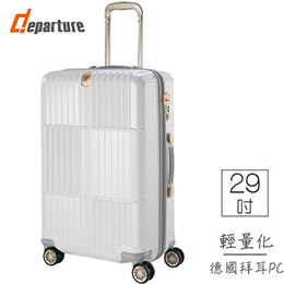 29吋 經典PC硬殼行李箱