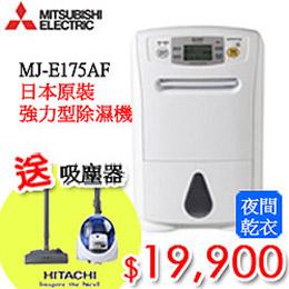 MITSUBISHI日本原裝強力型除濕機 MJ-E175AF