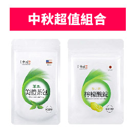 中秋超值組合包(美體茶+檸檬酸)10天組