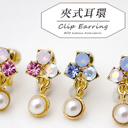 俏皮可愛蛋白鑽墜珍珠 夾式耳環