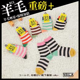 橫條紋羊毛襪(重磅) 羊毛增量 保暖加倍 冬季必備品 保暖短襪 韓國流行