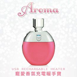 粉色珍愛 寵愛香氛充電暖手寶
