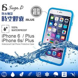 IPHONE6/6PLUS-時空膠囊防水機殼